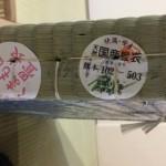 今回はご指定があり熊本産のい草での畳を納入していただきました。 畳の側面に『熊本県産のい草ですよ』のシールさらに表にはQRコードの付いた印まで差し込まれています。